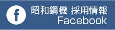 昭和鋼機 採用情報Facebook