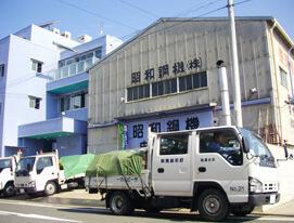 昭和鋼機株式会社