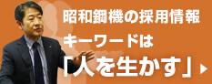 昭和鋼機の採用情報